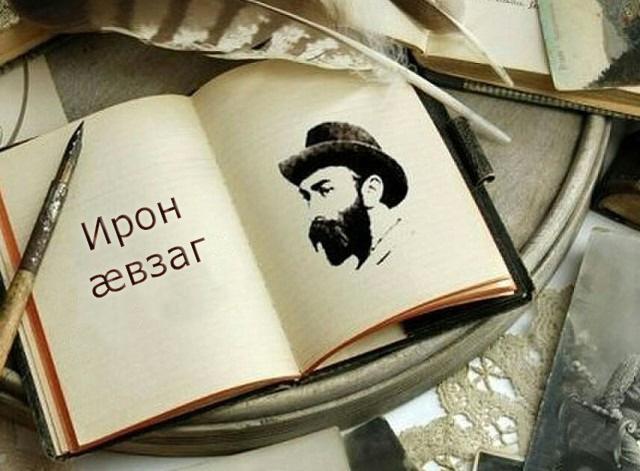 Профессиональня переподготовка: предметный модуль - осетинский язык