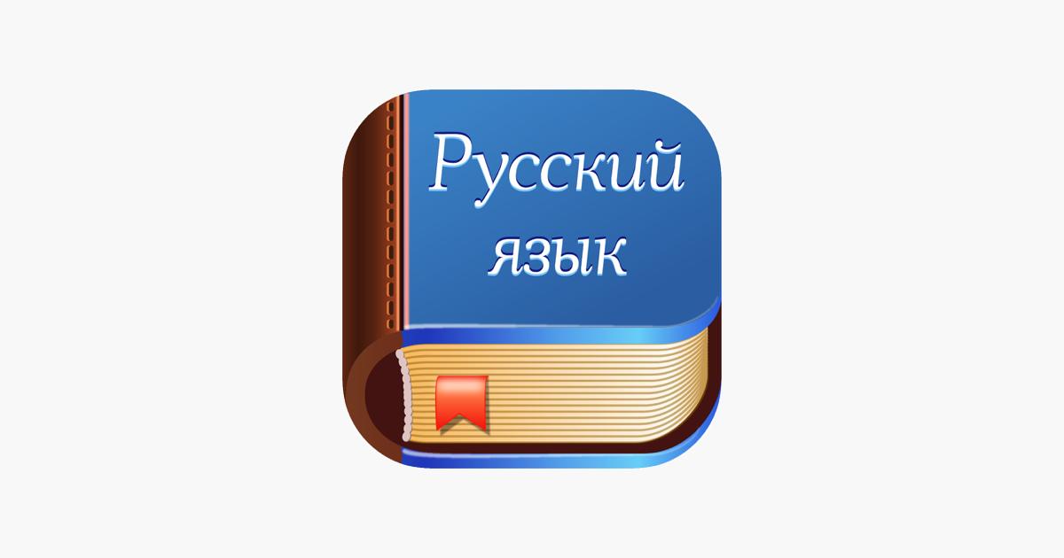 Профессиональная переподготовка: предметный модуль - русский язык